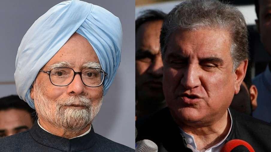 Manmohan Singh and Shah Mahmood Qureshi- India TV Hindi