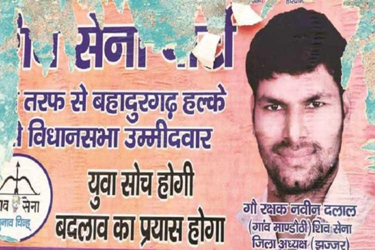 Shiv sena Candidate Naveen Dalal- India TV Hindi