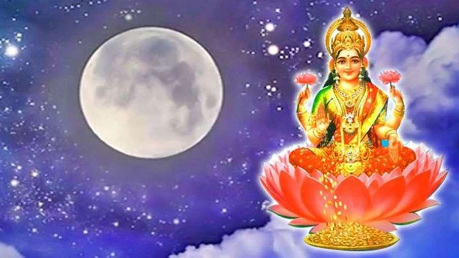 sharad purnima- India TV Hindi