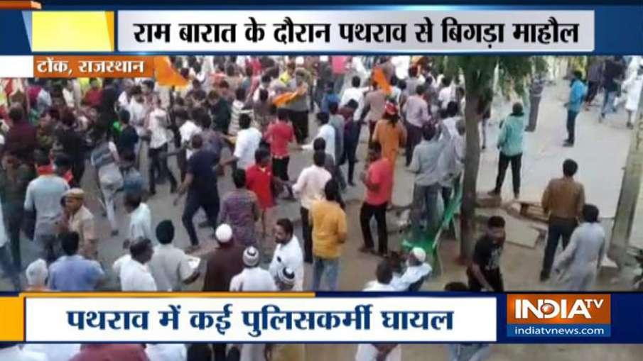 राजस्थान के टोंक में राम बारात के दौरान जुलूस पर पत्थरबाजी, दो गुटों में हिंसक झड़प- India TV Hindi