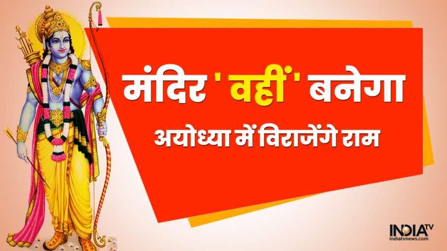 ram mandir, Ayodhya Case Verdict, Ram Temple Verdict, ram janmbhoomi, ayodhya verdict- India TV Hindi