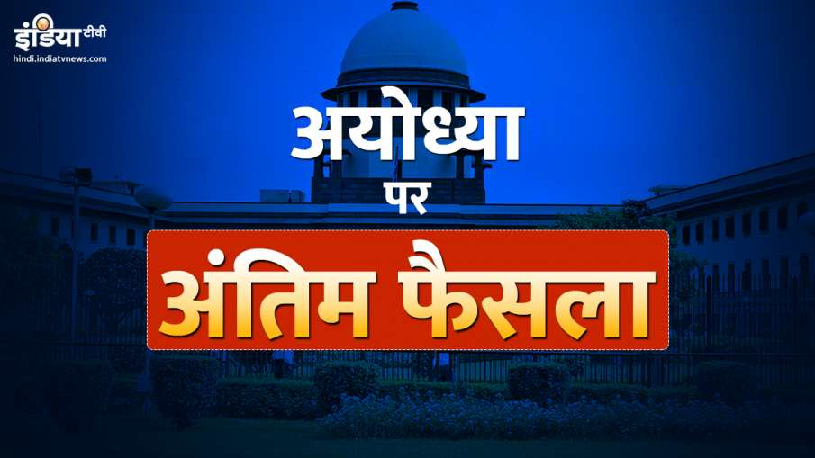 Muslim side failed to prove ownership over insider: Supreme Court- India TV Hindi