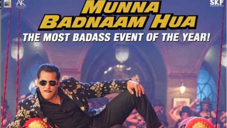 munna badnaam song out- India TV Hindi
