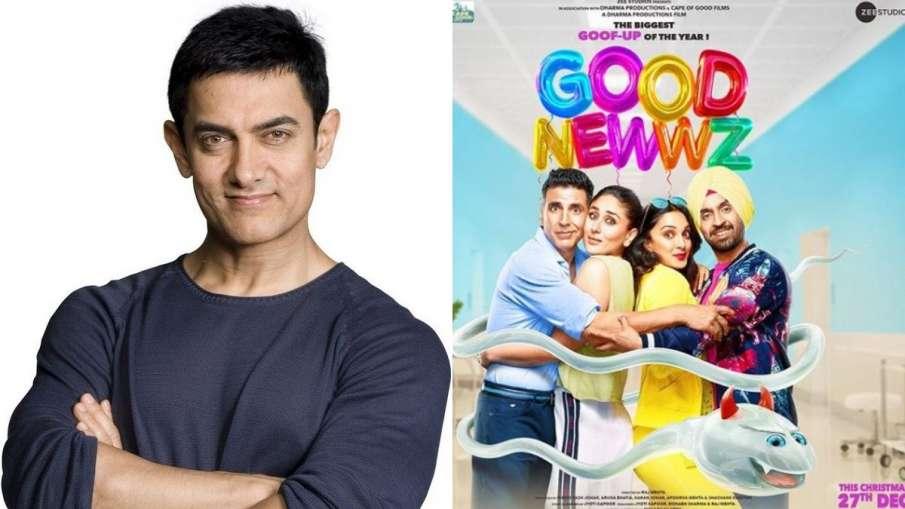 aamir khan shares good newwz tariler- India TV Hindi