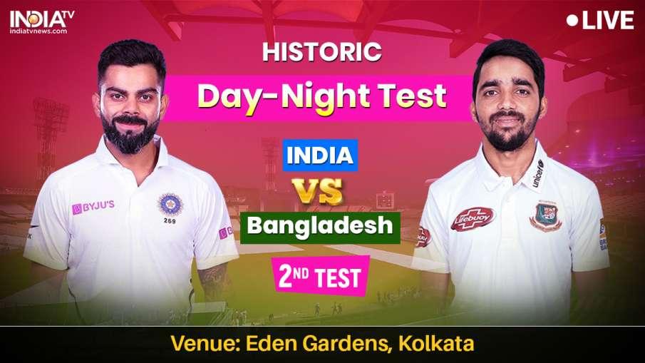 लाइव क्रिकेट स्ट्रीमिंग इंडिया बनाम बांग्लादेश पिंक बॉल दूसरा टेस्ट मैच लाइव स्ट्रीमिंग ईडन गॉर्डन स- India TV Hindi