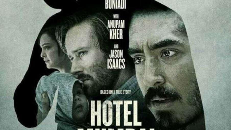 hotel mumbai- India TV Hindi