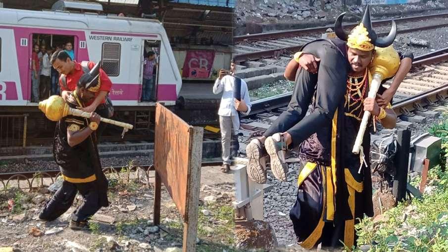 Yamraj stop people from walking on tracks- India TV Hindi