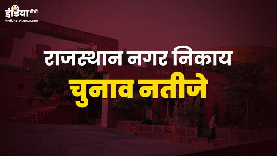 Rajasthan Urban Local Body Election Final Results- India TV Hindi