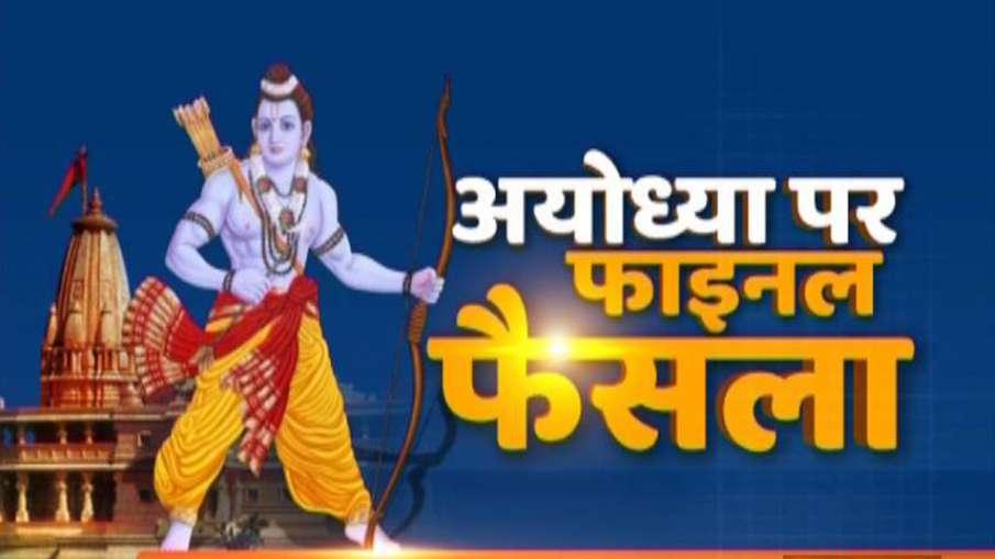 ram mandir, ram janmbhoomi, ayodhya verdict, babri masjid, supreme court verdict- India TV Hindi