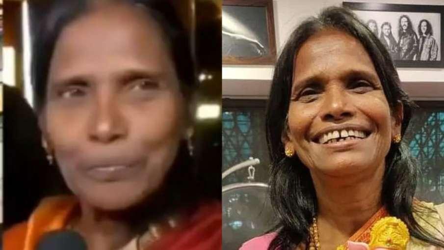 ranu mondal viral video- India TV Hindi