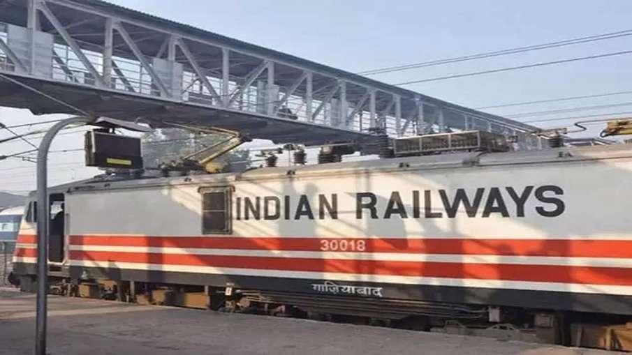 Railway latest news railway jobs- India TV Hindi