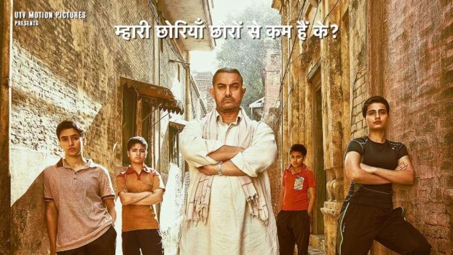dangal- India TV Hindi