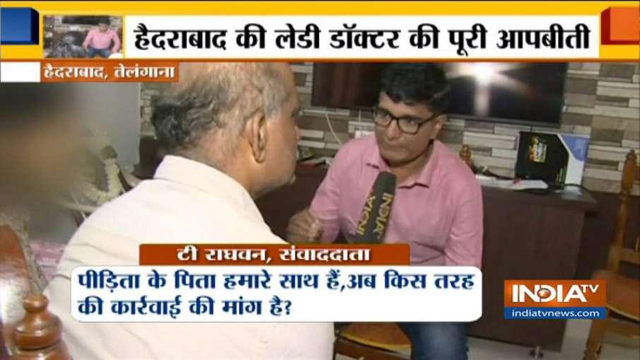 Hyderabad lady Doctor family demand similar punishment for her criminals on India TV- India TV Hindi