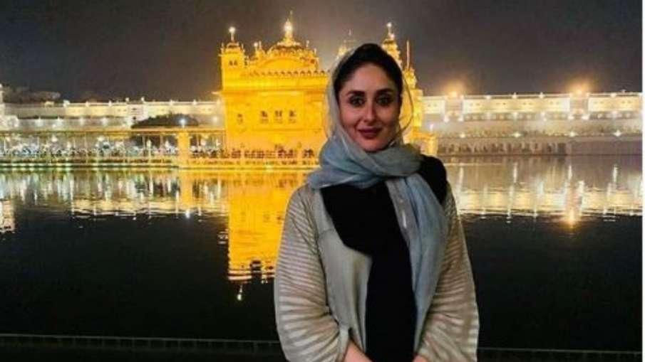 kareena kapoor khan at golden temple- India TV Hindi