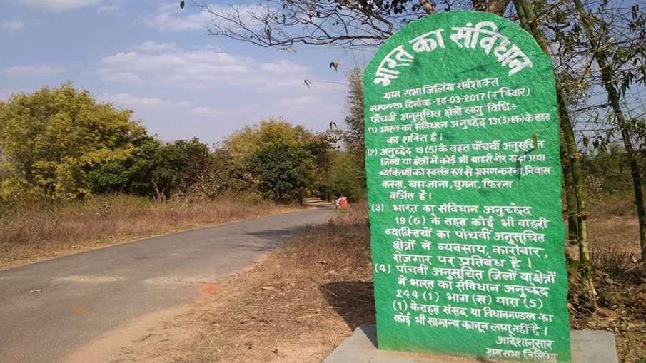 झारखंड चुनाव: भाजपा के गढ़ में पत्थलगड़ी आंदोलन दिखा सकता है रंग- India TV Hindi