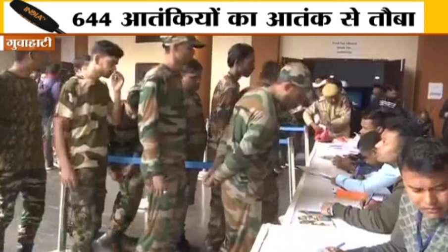 असम में एक साथ 644 आतंकियों ने 177 हथियारों के साथ किया आत्मसमर्पण- India TV Hindi