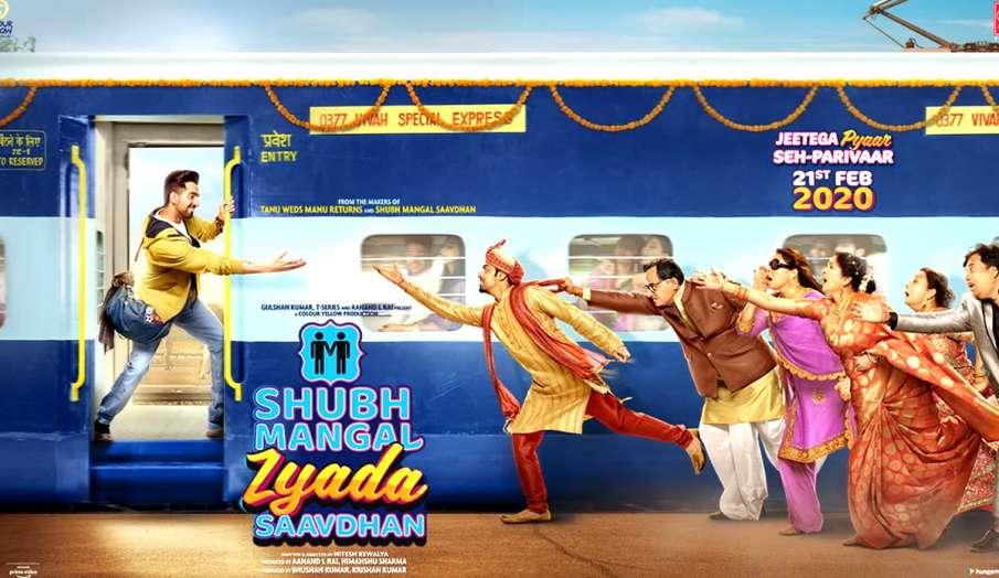 shubh mangal zyada saavdhan- India TV Hindi