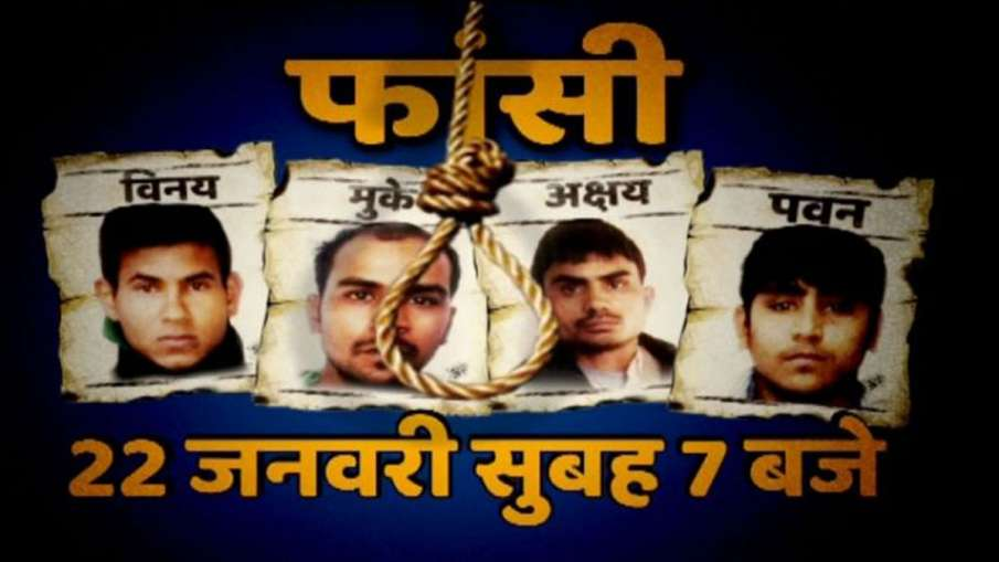 Nirbhaya Convicts earned Rs 1.37 lakh by wages in Tihar Jail- India TV Hindi