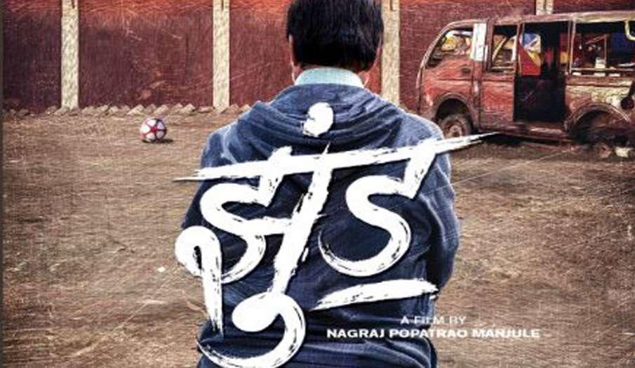 jhund, amitabh bachachan- India TV Hindi