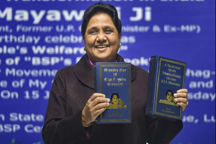 कांग्रेस की राह पर चलकर अर्थव्यवस्था चौपट कर रही मोदी सरकार: मायावती- India TV Hindi