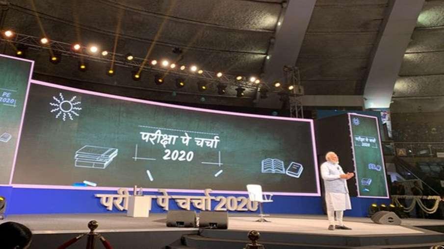 Pariksha Pe Charcha 2020- India TV Hindi