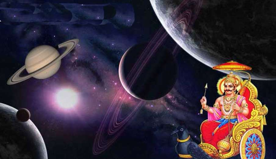 Shani Gochar 24 January 2020- India TV Hindi