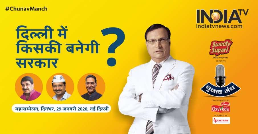 Chunav Manch 2020: दिल्ली में किसकी बनेगी सरकार? देखिए दिनभर रजत शर्मा के साथ 29 जनवरी को- India TV Hindi