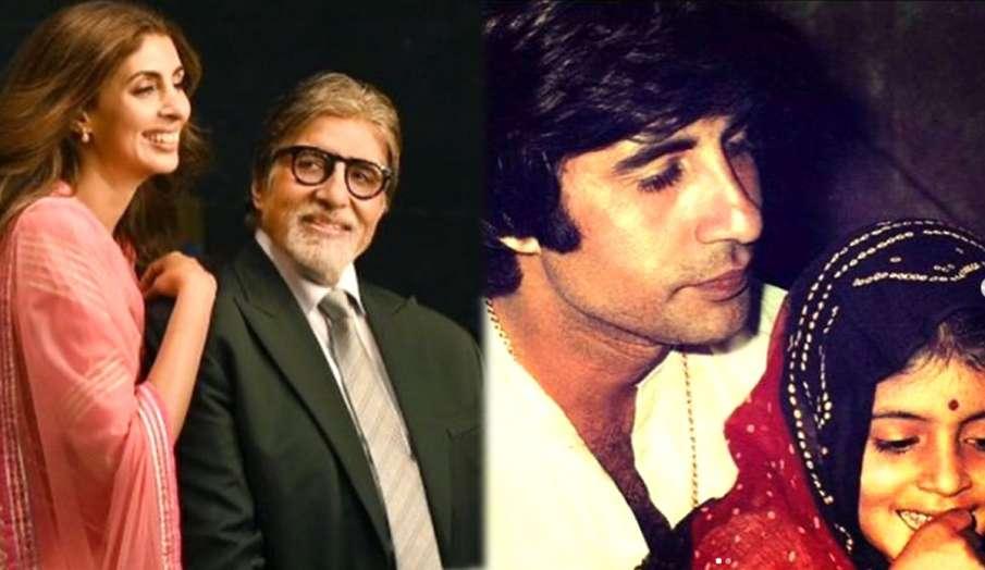 amitabh bachchan daughter shweta nanda- India TV Hindi