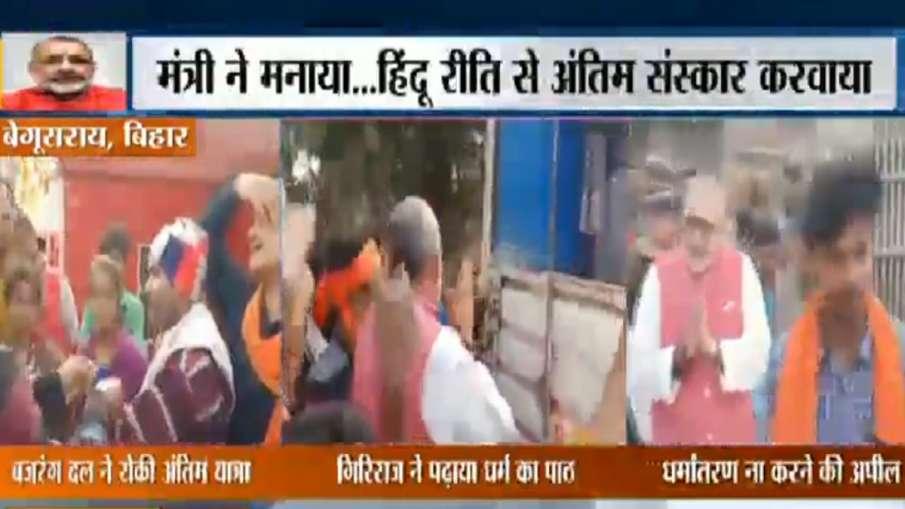 गिरिराज सिंह के...- India TV Hindi