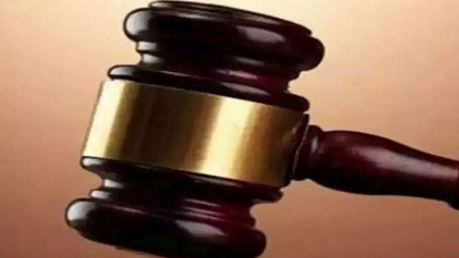 दहेज हत्या के मामले में पति और ससुर को आजीवन कारावास- India TV Hindi