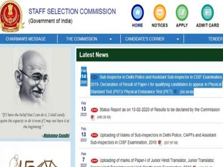 ssc phase 7 results 2019, apply here- India TV Hindi