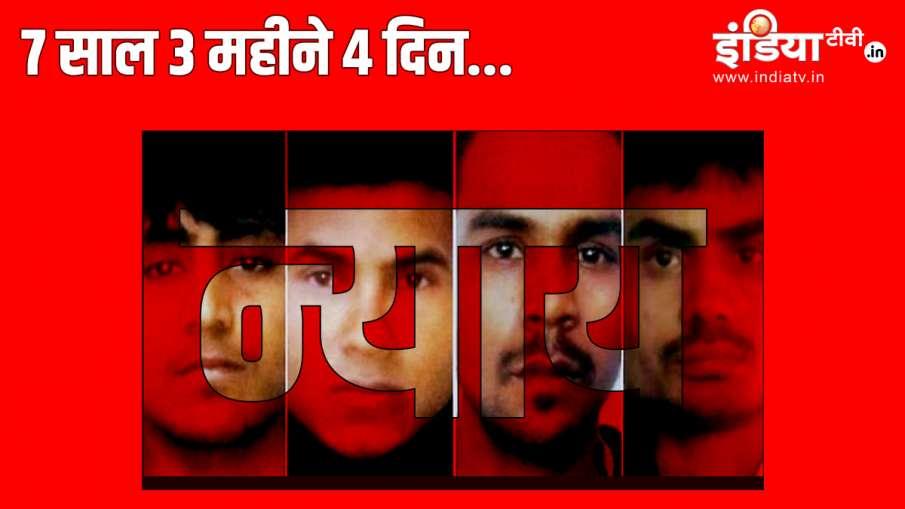 Nirbhaya gets justice, murder and rape convicts...- India TV Hindi