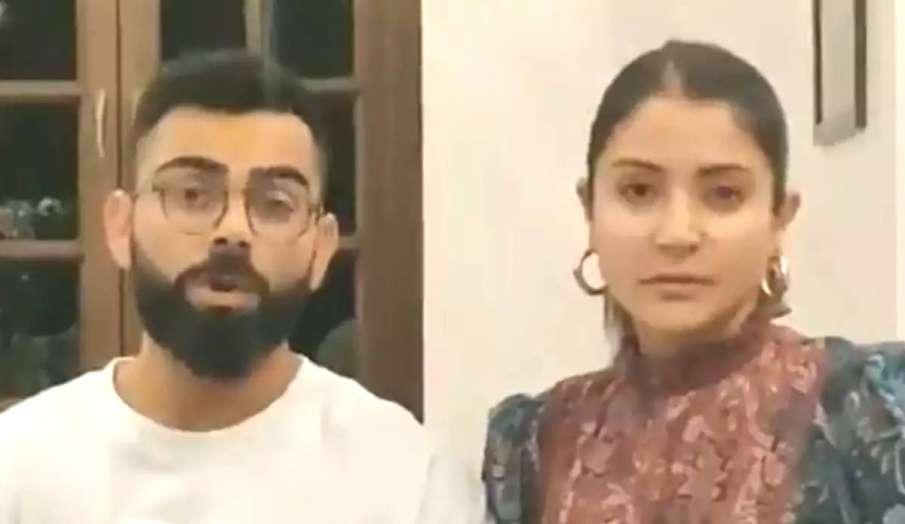 anushka sharma virat kohli self isolation- India TV Hindi