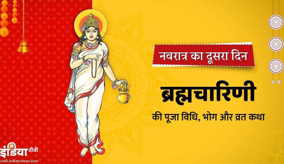 Chaitra navratri - India TV Hindi