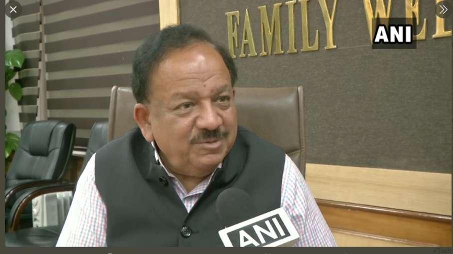 Coronavirus: स्वास्थ्य मंत्री हर्षवर्धन ने कहा- 'मास्क की तय कीमत से ज्यादा पैसा लेनेवालों पर कड़ी क- India TV Hindi