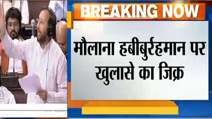 Maulana hate speech- India TV Hindi