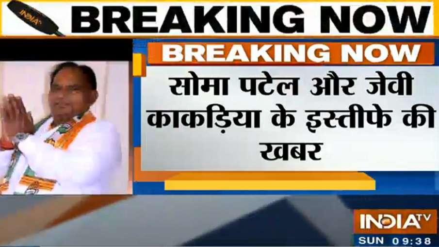 गुजरात में कांग्रेस को झटका- India TV Hindi