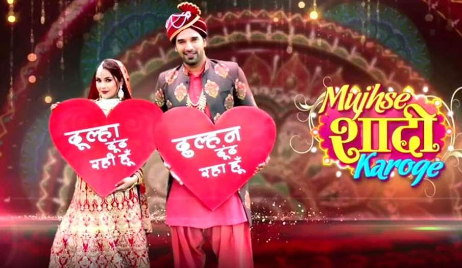 mujhse shaadi karoge show off air- India TV Hindi