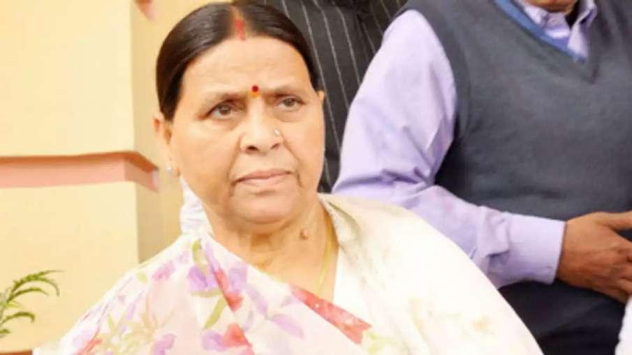 राजद ने अपनी नयी राष्ट्रीय कार्यकारिणी का किया गठन, राबड़ी देवी बनीं उपाध्यक्ष- India TV Hindi