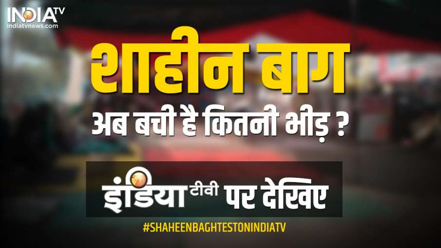 Shaheen Bagh crowd of female protesters seen falling - India TV Hindi