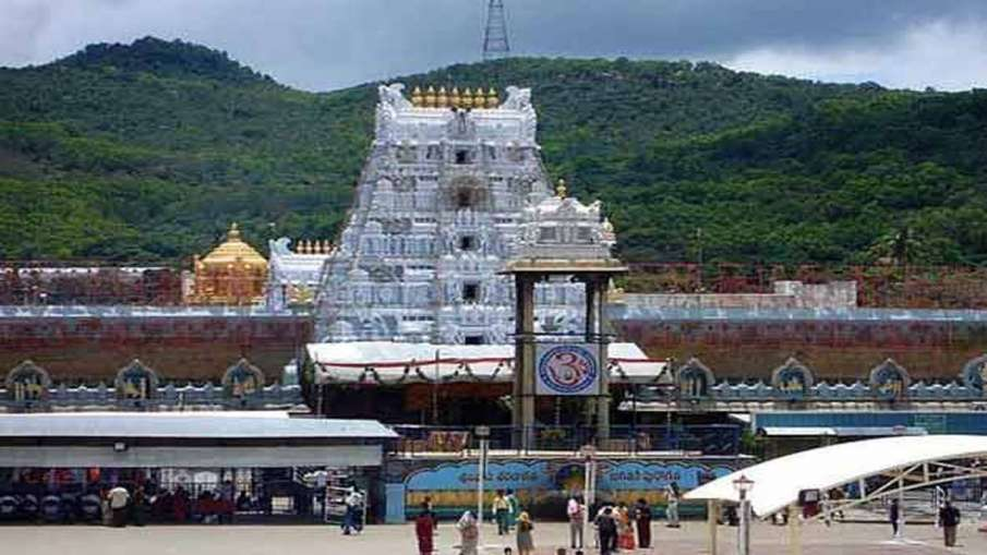 Tirumala Tirupati Devasthanam trust withdrew Rs 1300 cr fixed deposit from Yes Bank few months ago- India TV Hindi