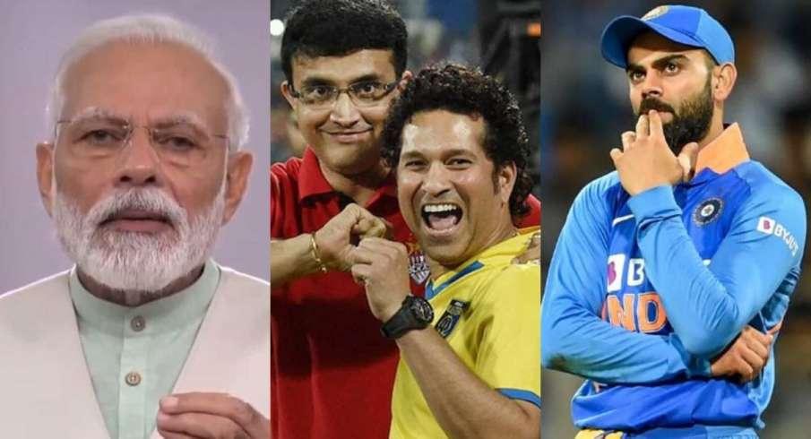 PM Modi, Prime Minister Narendra Modi speech, BCCI president Sourav Ganguly, PM Modi BCCI meeting, P- India TV Hindi