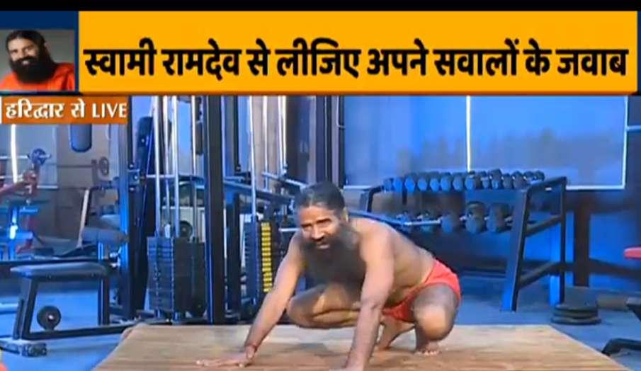 स्वामी रामदेव, weight gain home remedies and yoga asan tips- India TV Hindi