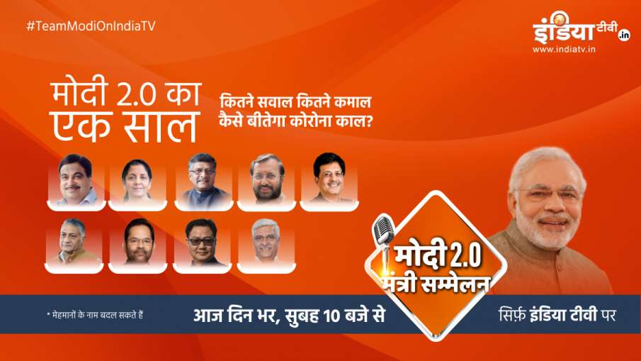 Modi 2.0 first year report card live updates- India TV Hindi