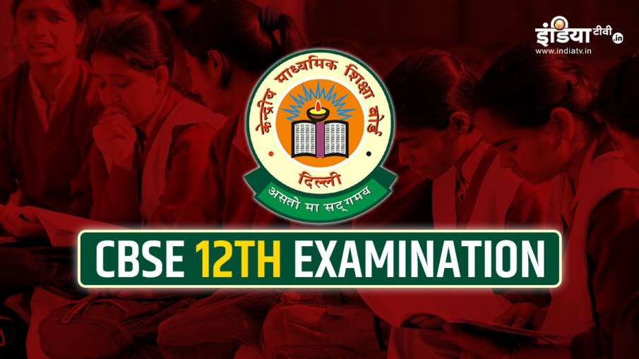 CBSE Board 12th Datesheet 2020:- India TV Hindi
