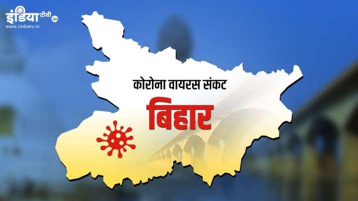 बिहार के 32 जिलों में Coronavirus के 547 केस, गुरुवार को 8 नए मरीज मिले- India TV Hindi