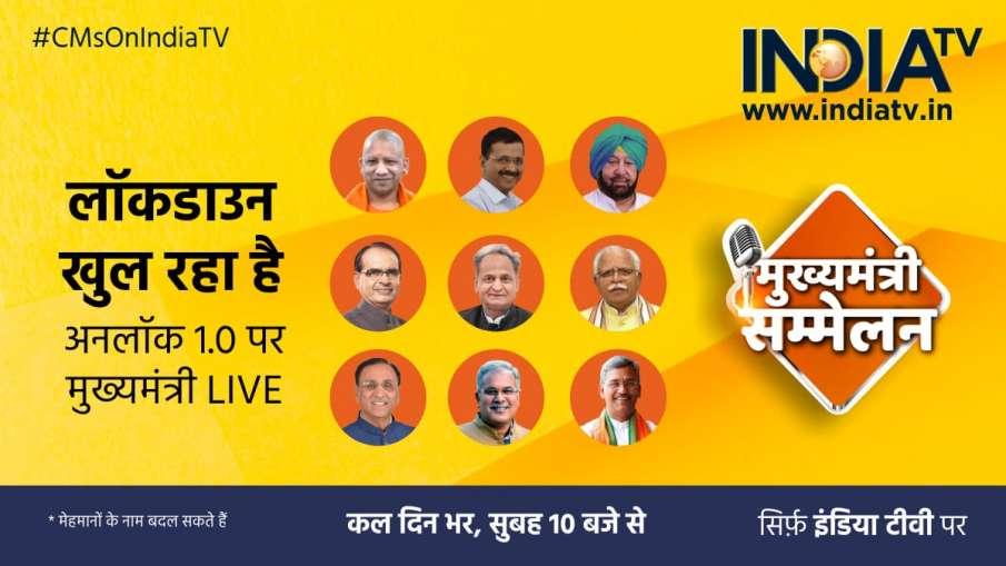Mukhyamantri Sammelan, Mukhyamantri Sammelan Live, Chief Minister India TV- India TV Hindi