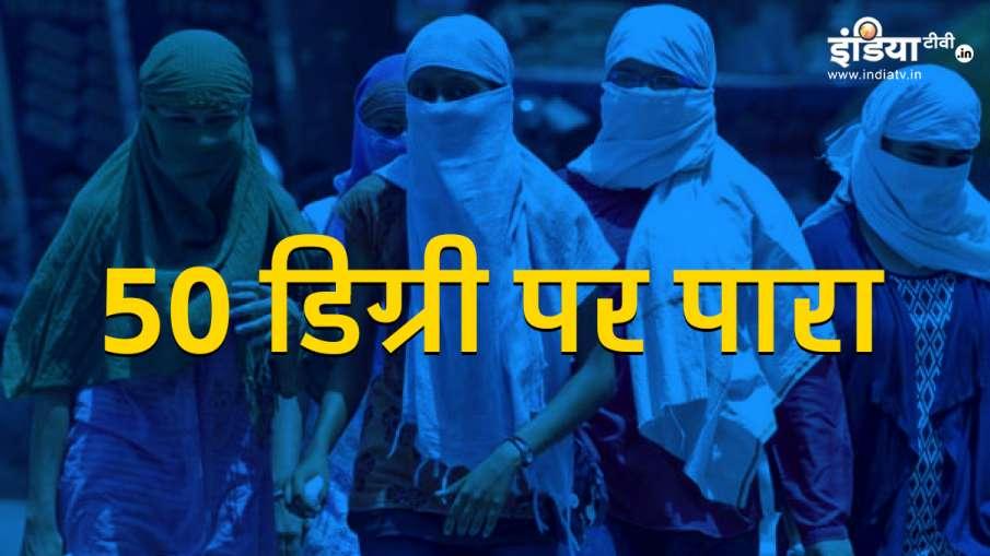 चुरू में पारा 50...- India TV Hindi