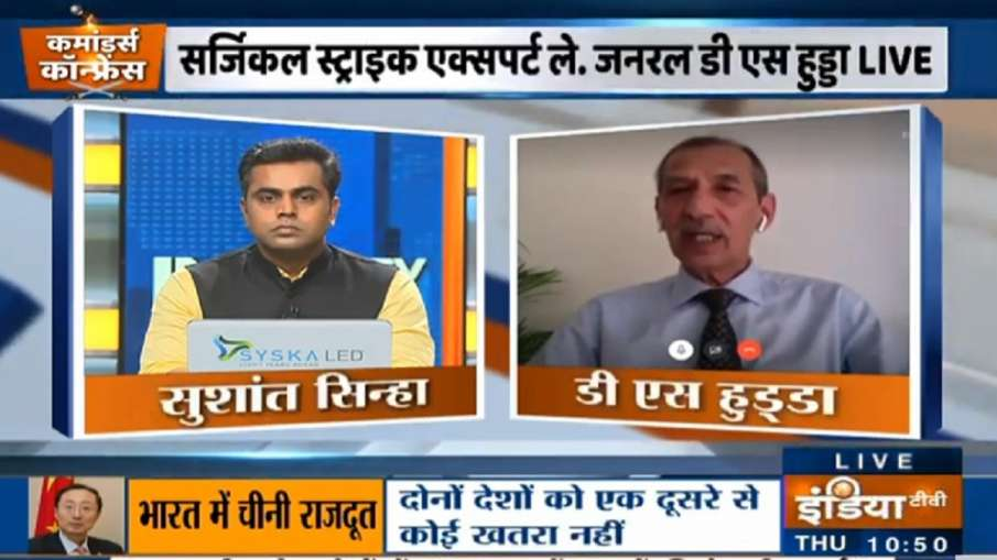 Commanders Conference, Commanders Conference India TV, Commanders Conference DS Hooda- India TV Hindi