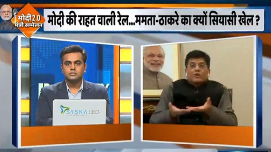 Piyush Goyal- India TV Hindi